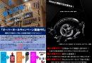【秋のキャンペーン情報!!】オトク情報な二本立て!対象店舗:横浜西口店&湘南ベイサイド店